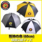 阪神タイガースグッズ 阪神の傘(60cm)