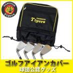 阪神タイガース ゴルフアイアンカバー