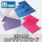 【TWINS(ツインズ)】エクササイズバンド[112018-20]