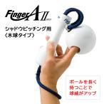 シャドウピッチング用 フィンガーエース2 内田販売システム