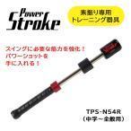 【送料無料】パワーストローク POWER STROKE TPS-N54R トレーニングラケット スイング練習 内田販売システム