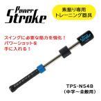 パワーストローク POWER STROKE TPS-N54B トレーニングラケット スイング練習 内田販売システム