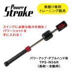 パワーストローク POWER STROKE TPS-N56R トレーニングラケット スイング練習 内田販売システム