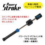 【送料無料】パワーストローク POWER STROKE TPS-N56B トレーニングラケット スイング練習 内田販売システム
