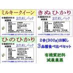 平成30年度産新米お試し3種食べ比べセット 精米 2合(300g)×3袋 兵庫県産有機(クリックポスト)