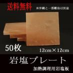 岩塩プレート 50枚 調理用 岩塩板 焼肉 刺身 寿司 バーベキュー デザート