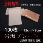 岩塩プレート 81枚 調理用 岩塩板 焼肉 刺身 寿司 バーベキュー デザート