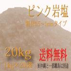 岩塩 ピンク岩塩 粗目0.5〜1mmタイプ 20kg 1kg×20袋