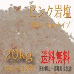 岩塩 ピンク岩塩 粗目1〜3mmタイプ 20kg 1kg×20袋