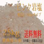 岩塩 ピンク岩塩 粗目1〜3mmタイプ 25kg