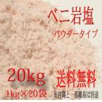 岩塩 ベニ岩塩 パウダータイプ 20kg 1kg×20袋