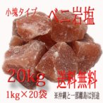 岩塩 ベニ岩塩 3cm〜7cmタイプ 20kg 1kg×20袋