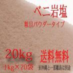 岩塩 ベニ岩塩 粗目パウダータイプ 20kg 1kg×20袋