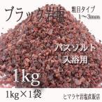 ブラック岩塩 粗目1〜3mmタイプ 1kg バスソルト 入浴用