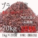 ブラック岩塩 粗目1〜3mmタイプ 20kg 1kg×20袋 バスソルト 入浴用
