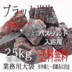 ブラック岩塩 小塊タイプ 25kg 業務用大袋 バスソルト 入浴用