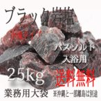 岩塩 ブラック岩塩 小塊タイプ25kg