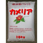 椿油粕 カメリア10kg 有機特殊肥料