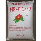 椿油かす 有機特殊肥料椿キングペレット20kg 土壌改良剤