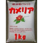 椿油粕ペレット1kg 有機栽培の土作り 特殊肥料登録済椿キングカメリア