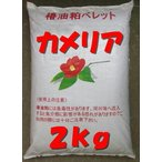 土作り土壌改良剤 椿油かすカメリア特殊肥料2kg 有機で連作障害対策
