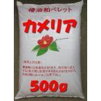 椿油かすカメリア土壌改良剤 連作障害対策特殊肥料 有機質ペレット500g