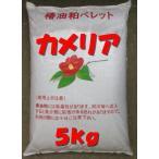 土壌改良剤カメリア5kg 椿キング特殊肥料