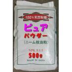 土作り窒素肥料 有機質肥料ニームケーキ 油粕 ピュアパウダー500g
