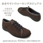 アキレスソルボ レディース 靴 コンフォートシューズ フラット 3E SRL0910 秋 ヌバック/ウォームグレー