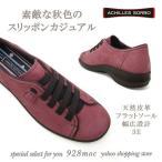 アキレスソルボ レディース 靴 コンフォートシューズ フラット 3E SRL0910 秋 ピンクヌバック
