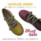 アキレスソルボ 靴 レディース フラットシューズ 本革 SRL1640 アキレスソルボセール