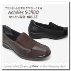 アキレスソルボ 靴 レディース コンフォートシューズ 3E スリッポン 本革 ソルボ210 日本製 アキレスソルボセール