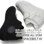 コンバース スニーカー メンズ ハイカット ベルクロストラップ CONVERSE ALL STAR SPACEBELT HI ホワイト・ブラック スリッポン 2021年新作