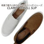 クラークス 靴 メンズ カジュアル スリッポン CLARKS KESSELL SLIP 093J WHIT(ホワイトレザー)・TAN(タンレザー) 春夏