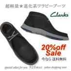 クラークス 靴 ブーツ メンズ ワラビー 軽量 169E ワラビーブーツ