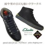CLARKS(クラークス) ブーツ メンズ ゴアテックス 173E ワークブーツ 黒 防水 クラークスセール