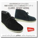 CLARKS(クラークス) ブーツ メンズ スエード DESERT AERIAL(デザートエアリアル) 442E デザートブーツ ショートブーツ クラークスセール