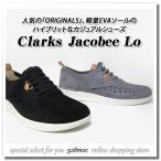 ショッピングクラークス クラークス 靴 メンズ カジュアル JACOBEE LO 545E レースアップシューズ スエード 黒 ブラック グレー クラークスセール
