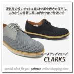 クラークス 靴 メンズ カジュアル レースアップシューズ メッシュ ヌバック CLARKS FLEXTON SPORT 708E クラークス新作 グレー ブラック