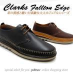 ショッピングアップシューズ クラークス 靴 メンズ カジュアル CLARKS FALLTON EDGE 816E TAN(タン) レースアップシューズ ブラウン クラークス2017年秋冬新作
