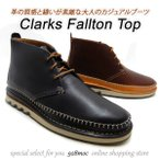 クラークス ブーツ メンズ カジュアル CLARKS FALLTON TOP 817E TAN(タン) レースアップブーツ ブラウン クラークス2017年秋冬新作