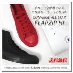 コンバース スニーカー メンズ ハイカット CONVERSE ALL STAR FLAPZIP HI 白黒 セール