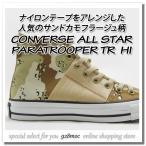 ショッピングconverse コンバース スニーカー メンズ ハイカット 迷彩 カモフラ CONVERSE ALL STAR PARATROOPER TR HI サンドカモ コンバースセール