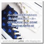 コンバース スニーカー レディース 紺・白 ハート柄 ハイカット CONVERSE ALL STAR TONEHEARTS HI ネイビー・ホワイト 人気 コンバースセール