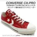 ショッピングconverse コンバース スニーカー メンズ 赤 限定 CONVERSE CX-PRO レッド メンズスニーカー 靴 シューズ 2018年 秋セール