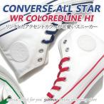 コンバース スニーカー メンズ ハイカット CONVERSE ALL STAR WR COLOREDLINE HI ホワイト/ネイビー・ホワイト/ピンク コンバース2018年新作 春夏