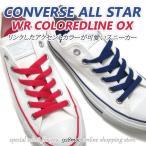 コンバース スニーカー メンズ ローカット CONVERSE ALL STAR WR COLOREDLINE OX ホワイト/ネイビー・ホワイト/ピンク コンバース2018年新作 春夏