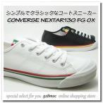 コンバース スニーカー メンズ ローカット 白黒 CONVERSE NEXTAR130 FG OX(コンバース ネクスター130 FG OX) ホワイト ブラック