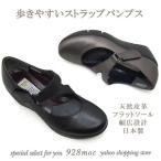 ショッピングウエッジソール パンプス ストラップ ウエッジソール 3E  fizz reen 3781 履きやすい 歩きやすい