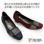 パンプス ローヒール 本革 日本製 軽量 3E FIZZ REEN(フィズリーン) 5850 スクエアトゥ 履きやすい 歩きやすい ローヒールパンプス 秋冬 送料無料